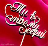 Топпер на день закоханих Ти в моєму серці, топери на день святого Валентина, фото 2