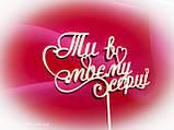 Топпер на день закоханих Ти в моєму серці, топери на день святого Валентина, фото 3