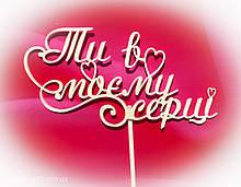 Топпер на день закоханих Ти в моєму серці, топери на день святого Валентина