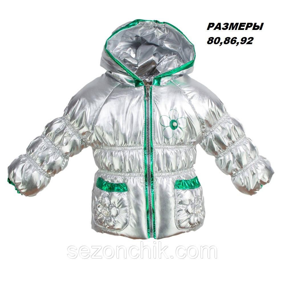 Детские блестящие куртки на девочку удлинённые