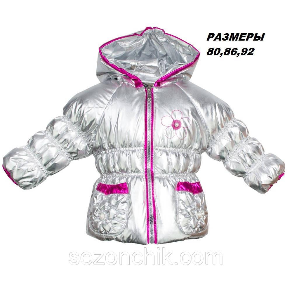 Куртка детская на девочку блестящая от производителя