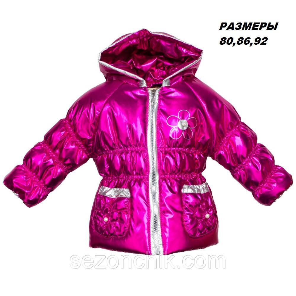 Блестящие куртки детские на девочек новинка