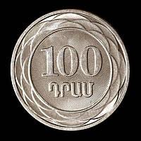 Монета Армении 100 драм 2003 г.