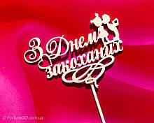 Топпер З Днем закоханих на везелю, топпера до дня святого Валентина!