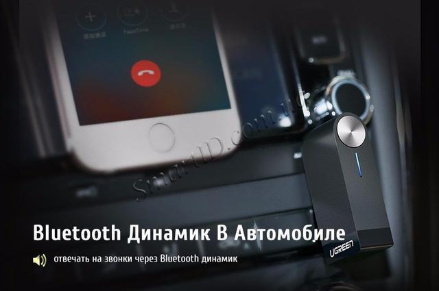 Беспроводной Bluetooth 4.1 приемник Ugreen 30348 с AUX выходом 3.5 мм с микрофоном для автомагнитол, дом.театров