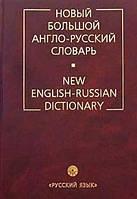 Апресян    Новый большой англо-русский словарь 250тыс 3х/т