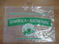 Пакет из первичного ПВД с петлевой ручкой Книжка-Килимок