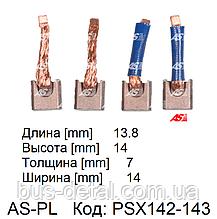 Щітки стартера 7.0*14.0*13.8 мм, графітно-мідні, на стартер Valeo. PSX142-143 (AS-PL)