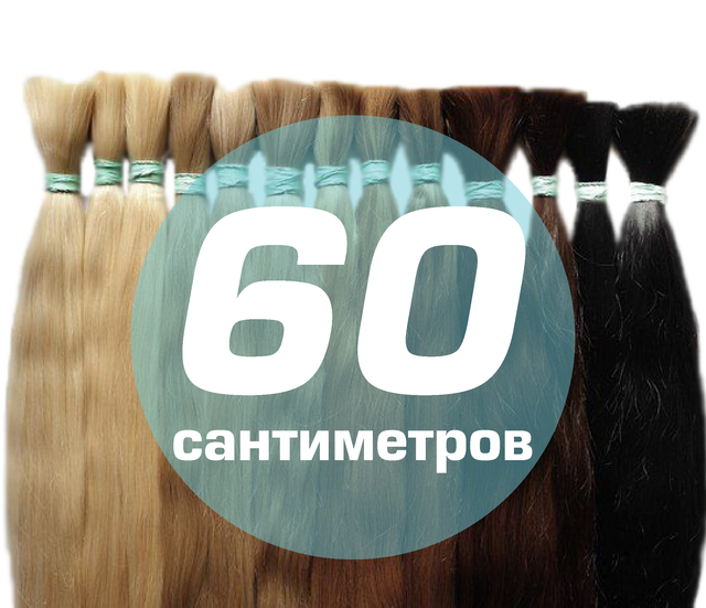 Волосы в срезах 60 см