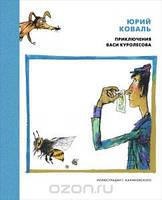 Приключения Васи Куролесова (иллюстр. Калиновского Г.) Коваль Ю.