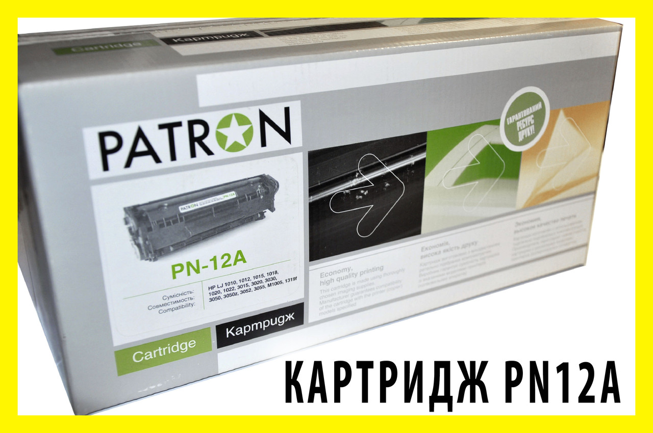 !РАСПРОДАЖА Картридж HP LJ Q2612A/CANON 703 (PN-12A/703GL) PATRON