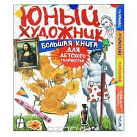 Большая книга для дет.творчества. Юный художник