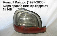 Фара прав (эл.коррект) Renault Kangoo (97-03), фото 1