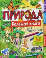 Большая книга для дет.творчества. Природа Мойра Баттерфилд