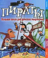 Большая книга для дет.творчества. Пираты  Андреа Пиннингтон