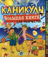 Большая книга для дет.творчества. Каникулы