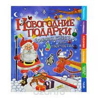 Большая книга для дет.творчества. Новогодние подарки  Андреа Пиннингтон