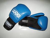 LEADER  Перчатки боксёрские  винил ( искусственная кожа) 8 унций СИНИЙ