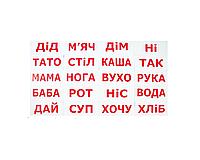 "Карточки мини украинские ""Читання за Доманом"" 20 слів, методика Глена Домана  095054"