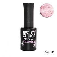 "Beauty Choice гель-лак с блестками ""Shimmer"", GVD-01, 10мл"