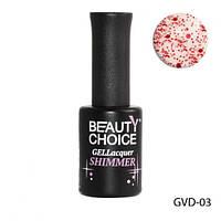 "Beauty Choice гель-лак с блестками ""Shimmer"", GVD-03, 10мл"