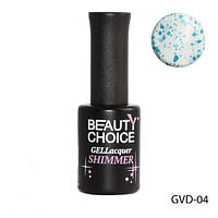 "Beauty Choice гель-лак с блестками ""Shimmer"", GVD-04, 10мл"