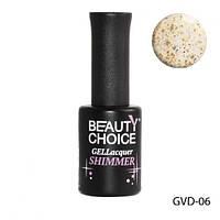 "Beauty Choice гель-лак с блестками ""Shimmer"", GVD-06, 10мл"