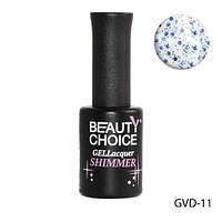 "Beauty Choice гель-лак с блестками ""Shimmer"", GVD-011, 10мл"