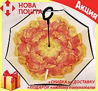 Ветрозащитный зонт Up-Brella антизонт Зонт обратного сложения (Оранжевый Цветок), фото 1