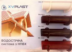 Водосточная система XV PLAST