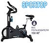 Напольный велотренажер Sportop U60