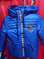 Детская демисезонная куртка на мальчика 6-9 лет електрик. Сертифицированная  компания. c35cbb962cfaf