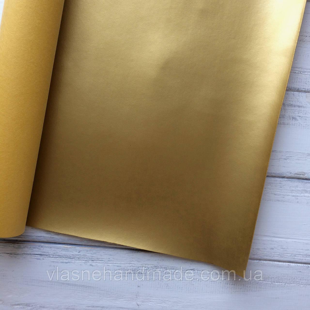 НЕФОРМАТ АБО НЕВЕЛИКИЙ БРАК!! Шкірзамінник палітурний - металік - золото - виробник Італія - 23,5х35 см