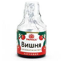 """Ароматизатор Вишня ТМ """"Украса"""""""