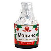 "Ароматизатор Малина ТМ ""Украса"""