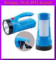 Фонарь ручной YAJA 2833,Светодиодный бытовой фонарь, Мощный фонарик!Акция