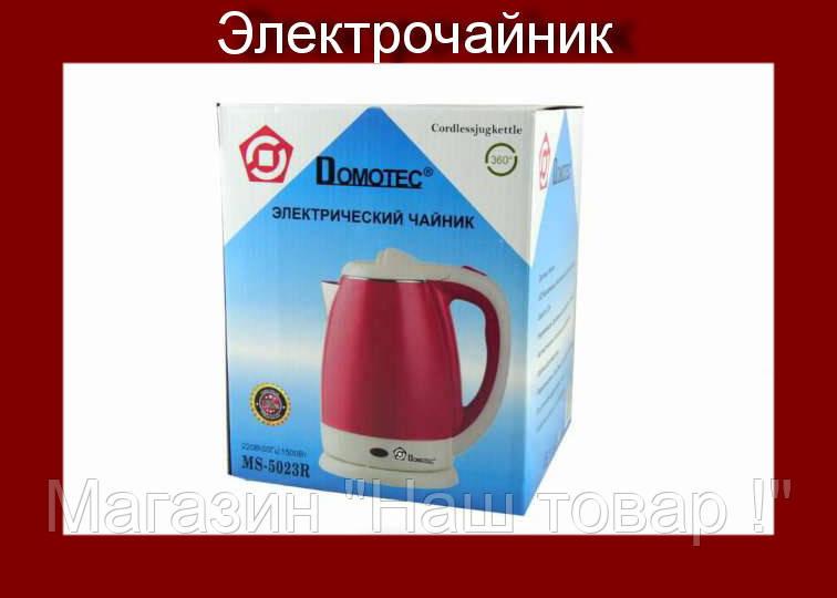 Электрический чайник из нержавеющей стали DOMOTEC MS 5023R 1500 В 2 л Красный!Товар дня