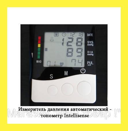 Измеритель давления автоматический - тонометр Intellisense!Товар дня