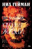 Нил Гейман: The Sandman. Песочный человек. Книга 7. Краткие жизни