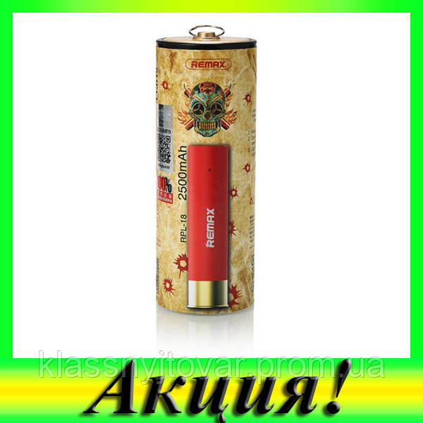 Зарядное устройство Power Bank RMX-bulet SHELL 2400MAH (1200MAH)!Акция