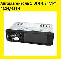 """Автомагнитола 1 DIN 4.3""""MP4 4124/4114!Акция"""
