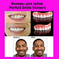 Виниры для зубов Perfect Smile Veneers!АКЦИЯ