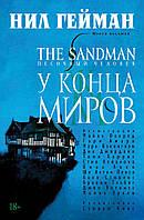 Нил Гейман: The Sandman. Песочный человек. Книга 8. У Конца Миров