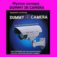 Муляж камера DUMMY IR CAMERA!АКЦИЯ