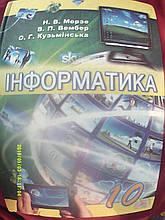 Морзе. Інформатика. 10кл. 2010.