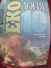 Царик. Вітенко Екологія. Профільний. 10кл. 2011.