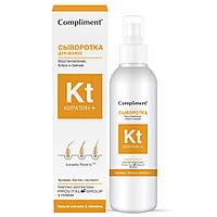 """Сыворотка для волос """"Kt КЕРАТИН+"""" Восстановление, блеск и сияние Compliment 200 мл."""