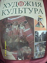 Клімова.Художня культура. Стандарт. Академ. 10кл. 2010.
