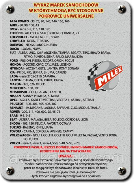 Авточохли універсальні автомобільні для салону повний Milex Classic сірі