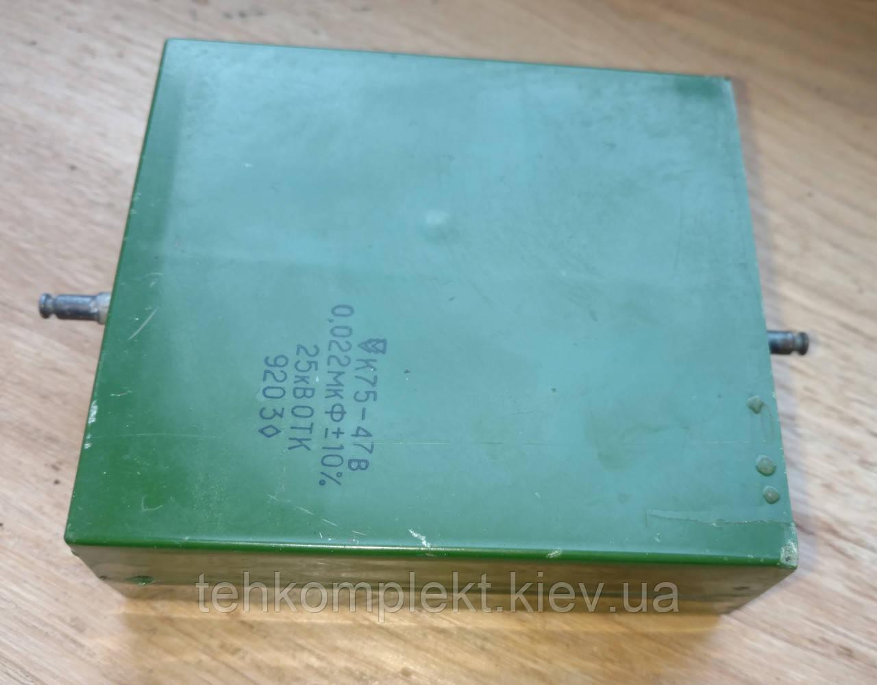 К75-47В  0,022мкф 10%  25кВ